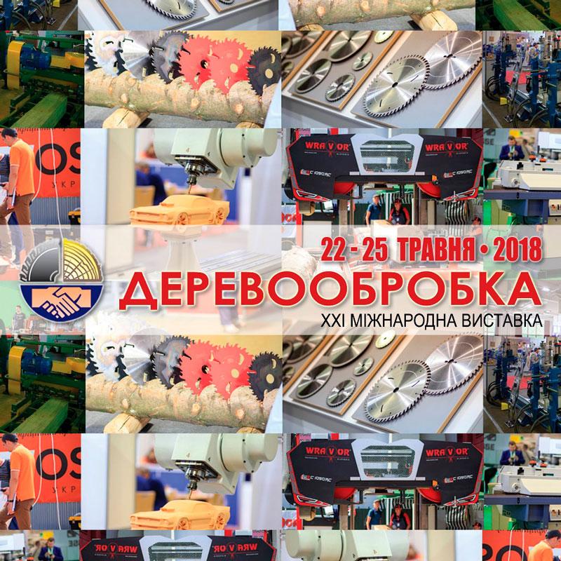 Приглашаем на XXI Международную выставку «Деревообработка»